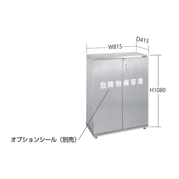 【代引不可】SAKAE(サカエ):ステンレス 一斗缶保管庫 SU-ITKNA