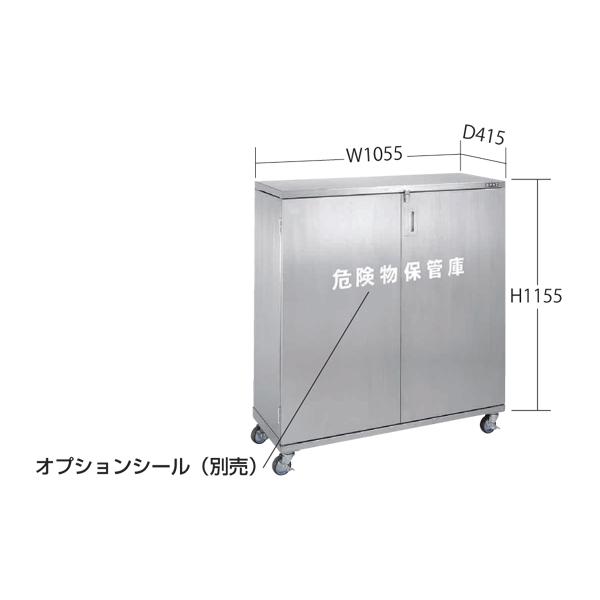 SAKAE(サカエ):ステンレス 一斗缶保管庫 SU-ITKNBR