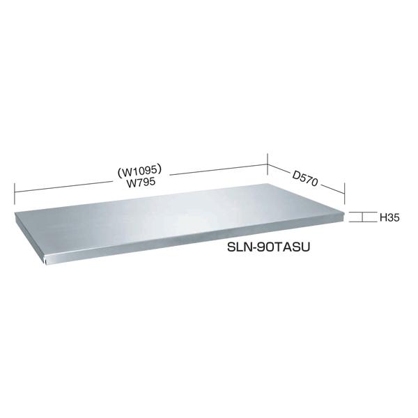 【代引不可】SAKAE(サカエ):ステンレス保管庫用棚板 SLN-90TASU