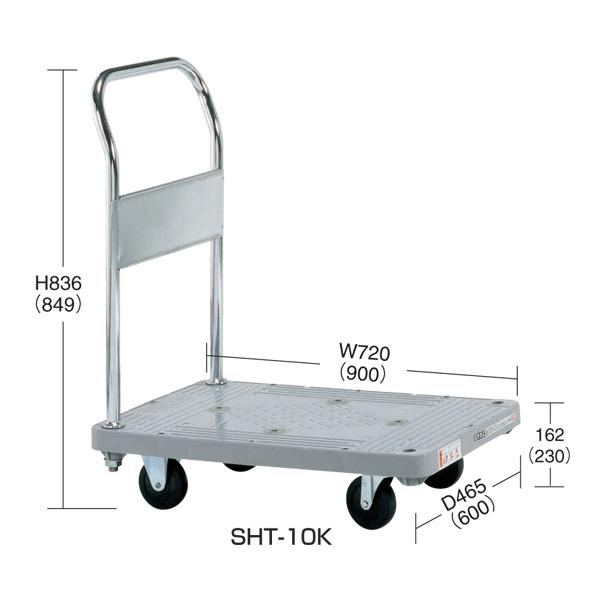 SAKAE(サカエ):樹脂ハンドカー 標準キャスター 取手固定式 SHT-10K