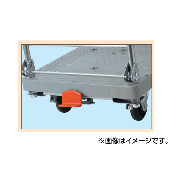 SAKAE(サカエ):スチールハンドカーオプションフットブレーキ MHT-FBN