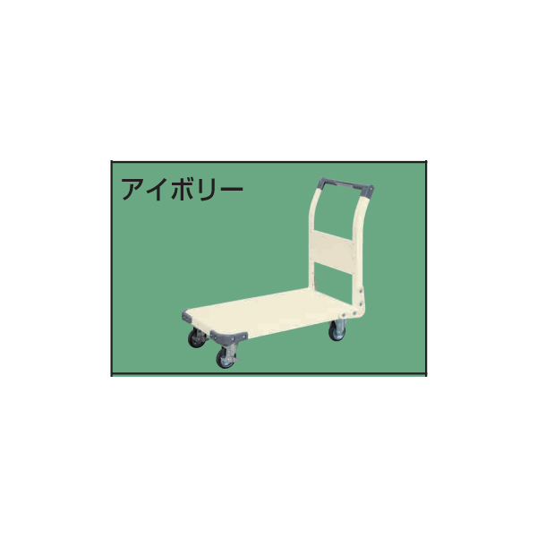 【代引不可】SAKAE(サカエ):特製四輪車 TAN-22I