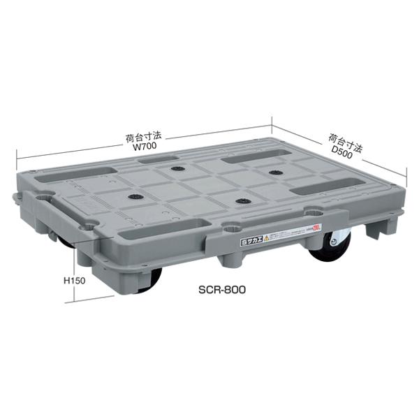 【代引不可】SAKAE(サカエ):樹脂台車(スタッキング・連結仕様) SCR-800NU