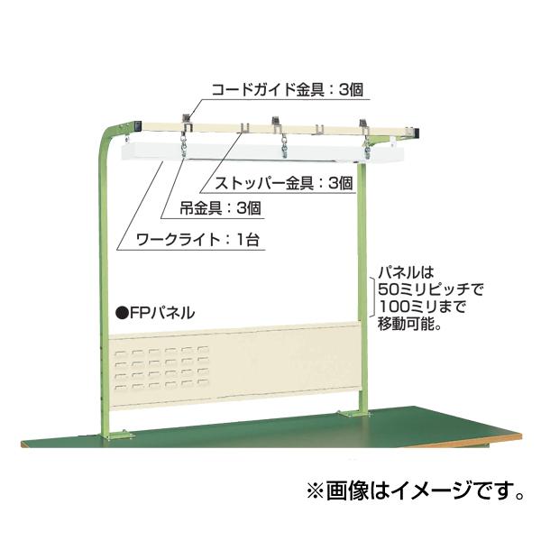【代引不可】SAKAE(サカエ):ワークライト(LEDライト)付フリーハンガー SL-900