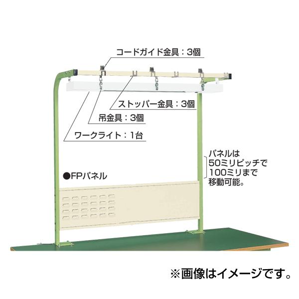 【ネット限定】 SAKAE(サカエ):ワークライト(LEDライト)付フリーハンガー SL-1500:イチネンネット-DIY・工具