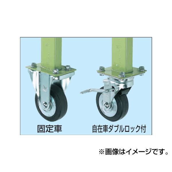 SAKAE(サカエ):作業台用オプション移動脚 TKK-100CSI