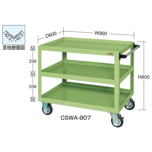 注文割引 SAKAE(サカエ):ニューCSスーパーワゴン CSWA-907, 太子町 ec0350fd