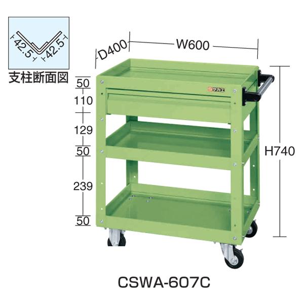 SAKAE(サカエ):ニューCSスーパーワゴン CSWA-607C