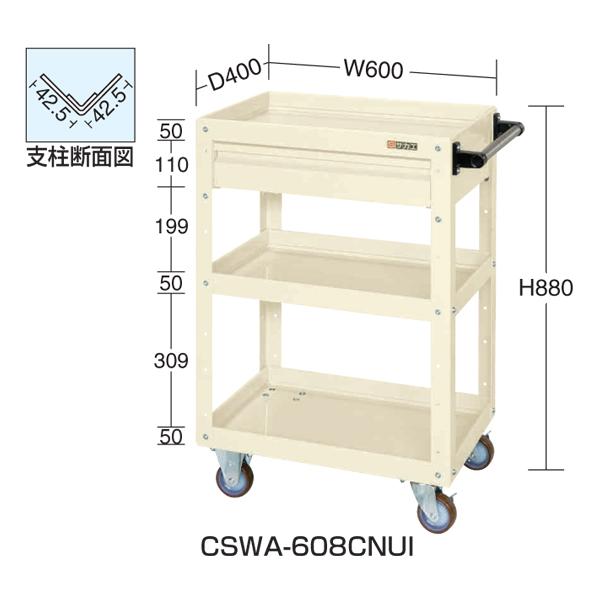 【代引不可】SAKAE(サカエ):ニューCSスーパーワゴン CSWA-608CNUI