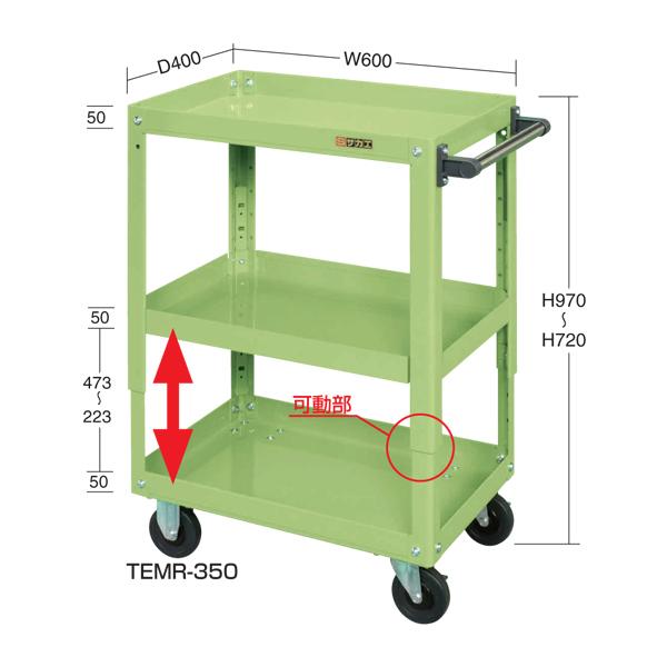 日本限定 TEMR-350:イチネンネット SAKAE(サカエ):スーパーワゴン-DIY・工具