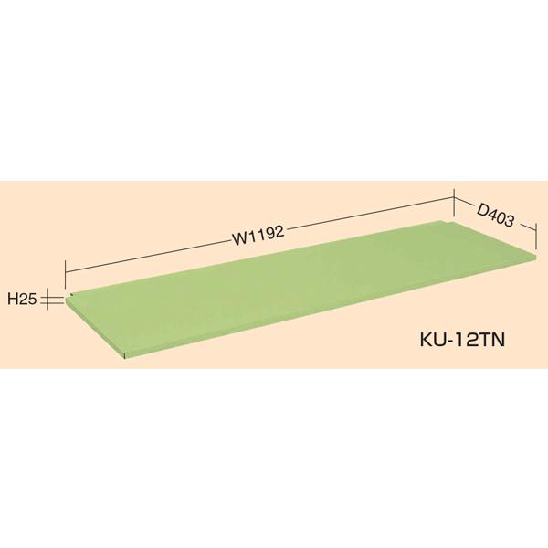 SAKAE(サカエ):工具管理ユニットオプション棚板 KU-12TN