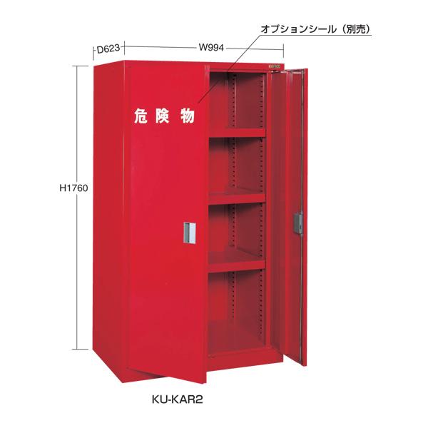SAKAE(サカエ):危険物保管庫ロッカー KU-KAR2 物流 収納 工場