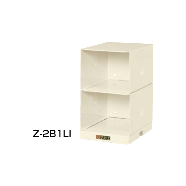 【代引不可】SAKAE(サカエ):連結収納箱用横連結オプション Z-2B1LI