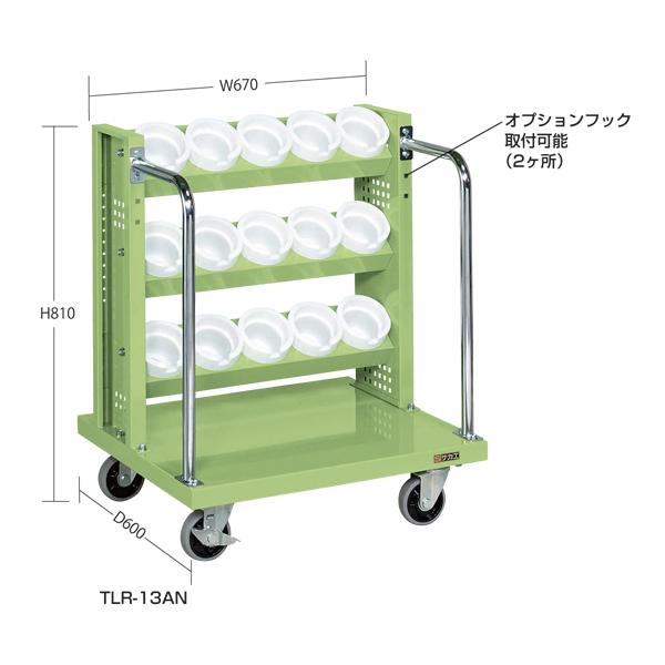【代引不可】SAKAE(サカエ):ツーリングワゴン TLR-13AN