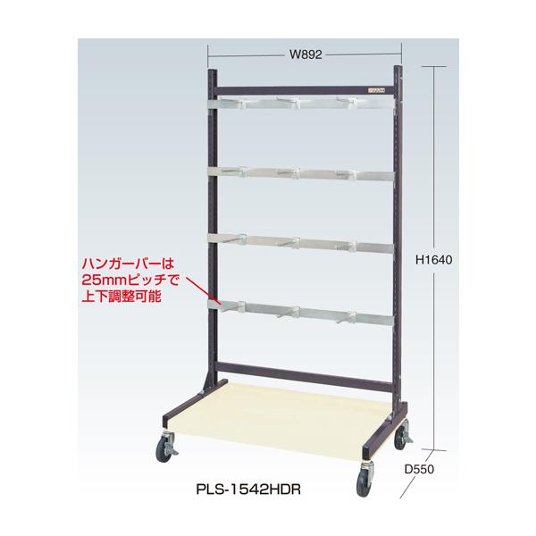 SAKAE(サカエ):ラックシステム(フックハンガータイプ移動式) PLS-1542HDR