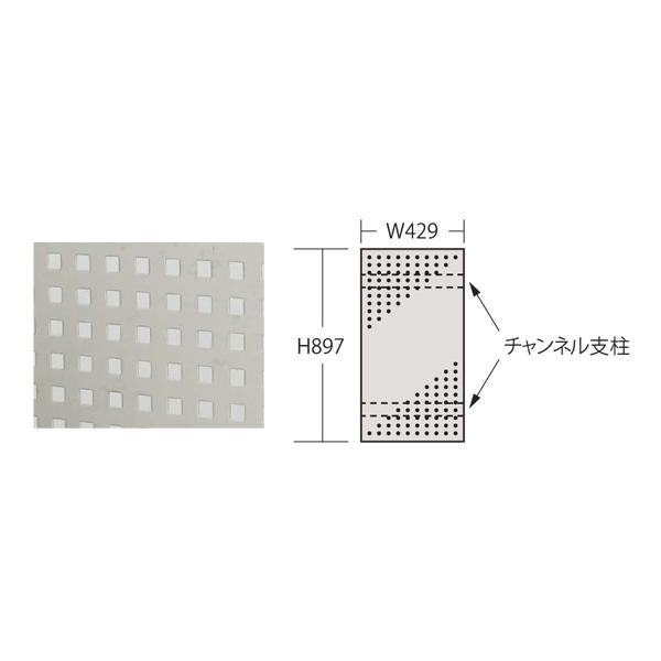 【代引不可】SAKAE(サカエ):ステンレスパンチングウォールシステム PO-451LSU