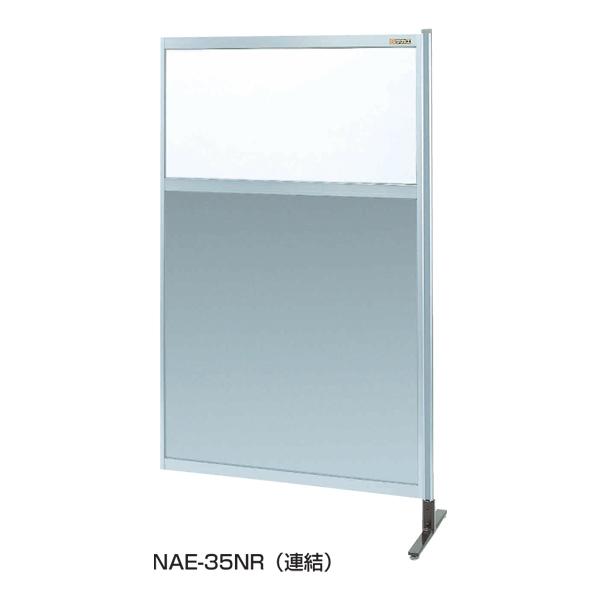 SAKAE(サカエ):パーティション 透明塩ビ(上) アルミ板(下)タイプ(連結) NAE-35NR