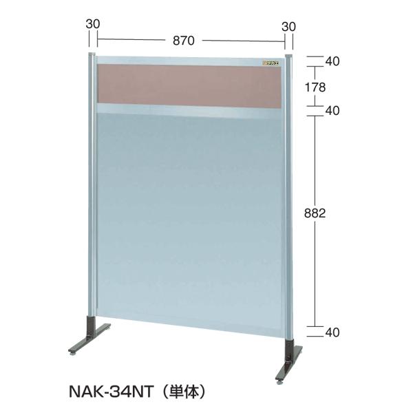 【代引不可】SAKAE(サカエ):パーティション 透明カラー塩ビ(上) アルミ板(下)タイプ(単体) NAK-34NT