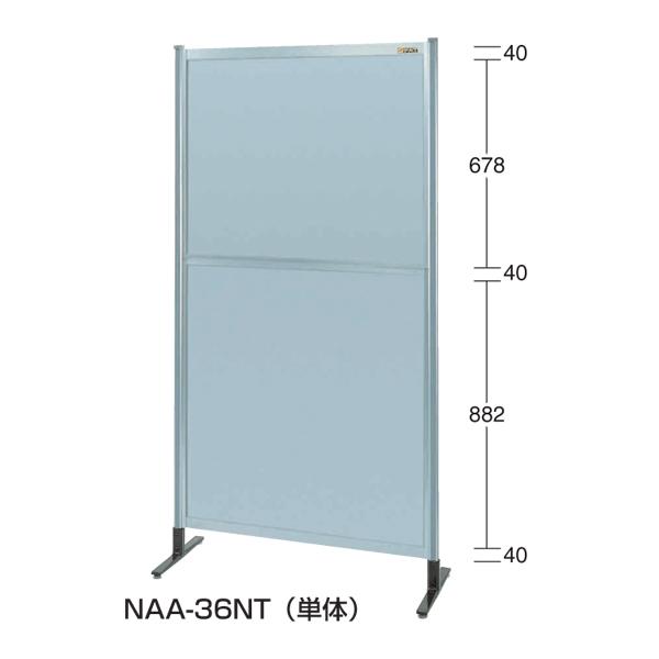 SAKAE(サカエ):パーティション オールアルミタイプ(単体) NAA-36NT
