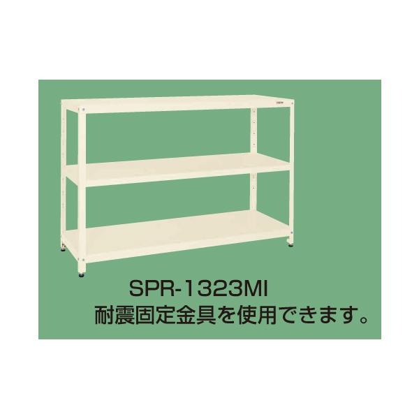 SAKAE(サカエ):スーパーラック SPR-1323MI