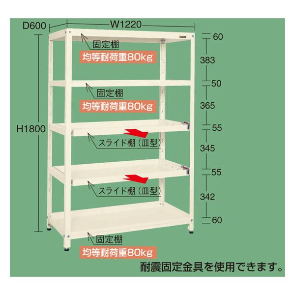 【代引不可】SAKAE(サカエ):スーパーラックスライド棚仕様 固定式 SPR-3123TI