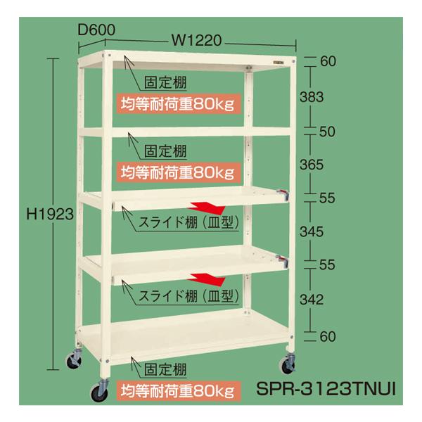 SAKAE(サカエ):スーパーラックスライド棚仕様 移動式 SPR-3123TNUI, イワナイグン:1142f494 --- theranova-koeln.de