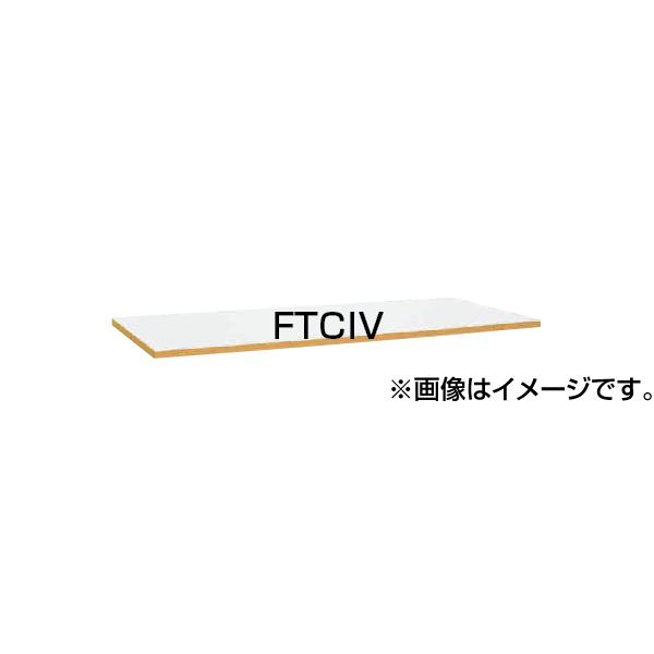 SAKAE(サカエ):軽量用天板 KK-1260FTCIV