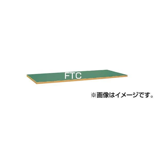 【代引不可】SAKAE(サカエ):中量用天板 KT-1275FTC