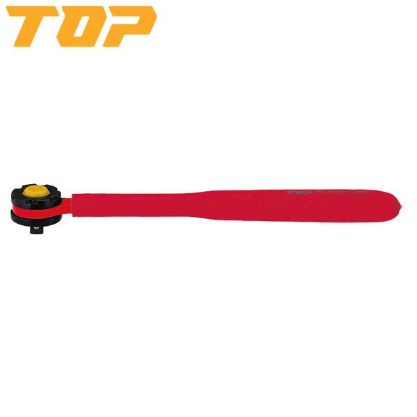TOP(トップ):絶縁ラチェットハンドル 差込角9.5mm 65