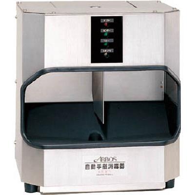 アルボース 自動手指消毒器アルボースS-2A(1台) 54030 4067703