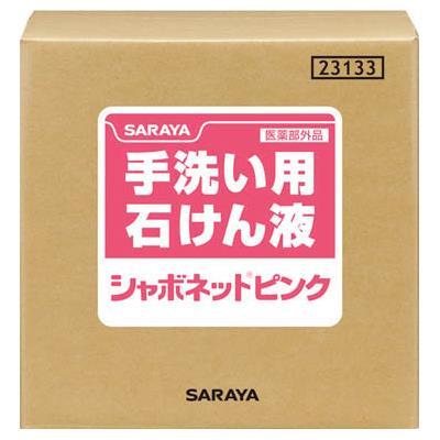 サラヤ シャボネットピンク20KGBIB(1缶) 23133 7536836