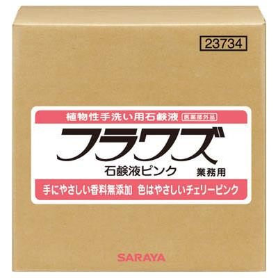 サラヤ フラワズ石鹸液ピンク20KG(1缶) 23734 7536887