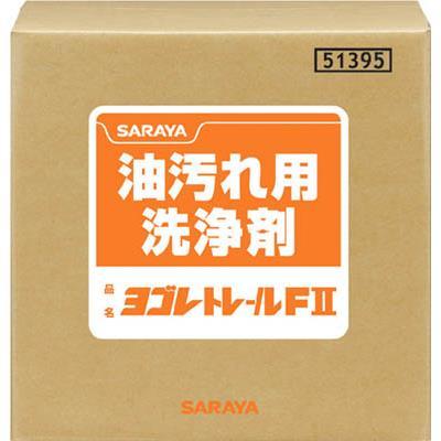 サラヤ 油汚れ用洗浄剤 ヨゴレトレールF2 20kg(1個) 51395 2948338