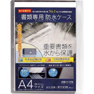 書類専用防水ケース 4952417911102 キング A4サイズ WPSA4SL 店 有名な 4311221 1枚
