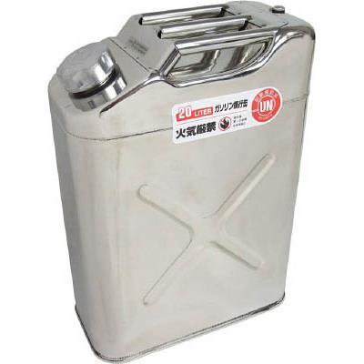 アストロプロダクツ ステンレス ガソリン携行缶20L(1缶) 2007000009512 4817613
