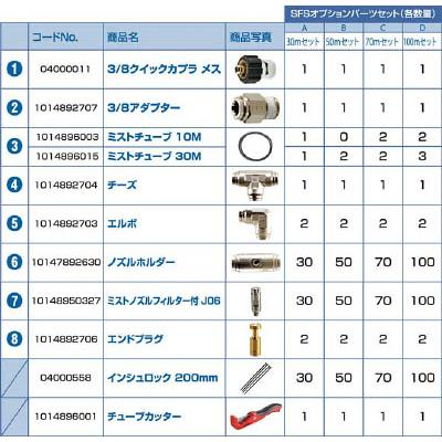 【代引不可】スーパー工業 SFSオプションパーツセットB(50m)(1台) 10Z0124002 4983025