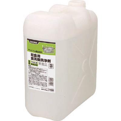 サラヤ 給食用食洗機洗浄剤 25kg(1個) 31690 7537018