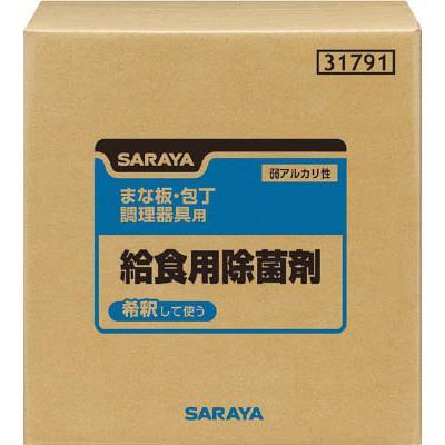 サラヤ 給食用除菌剤 20kgBIB(1個) 31791 7537026