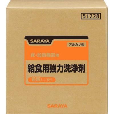 サラヤ 給食用強力洗浄剤 20kgBIB(1個) 51228 7537247
