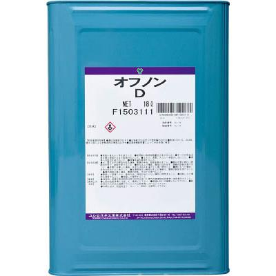 ユシロ オフノンD(1缶) 3190002421 7684771
