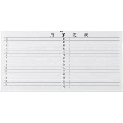 TRUSCO スチール製ホワイトボード 月予定表・横 白 900X1800(1枚) WGL602S 2885051