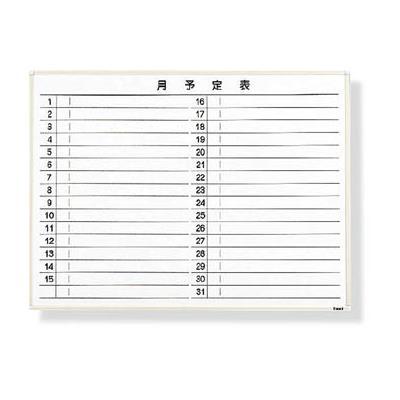 TRUSCO スチール製ホワイトボード 月予定表・横 白 900X1200(1枚) WGL612S 2885069