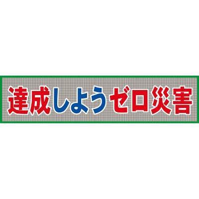 グリーンクロス メッシュ横断幕 MO―7 達成しようゼロ災害 1148020207 7838221