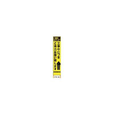 仙台銘板 PXスリムカンバン 蛍光黄色高輝度HYS-52 お願い 鉄枠付き 2362520 8184828