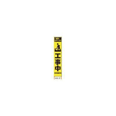 仙台銘板 PXスリムカンバン 蛍光黄色高輝度HYS-57 マーク工事中 鉄枠付き 2362570 8184829