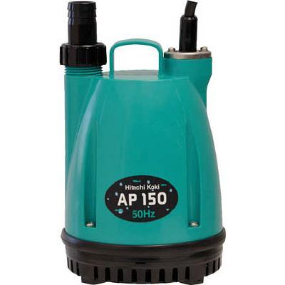 日立 水中ポンプ 60HZ(1台) AP150 3779190