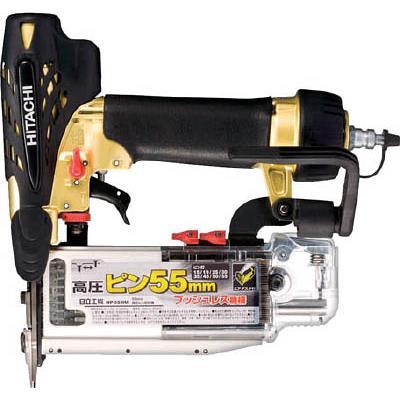 日立 高圧ピン釘打機(1台) NP55HM 3780244