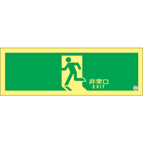 緑十字 高輝度蓄光避難誘導ステッカー標識 非常口 120×360mm A級認定品 377804 8151895