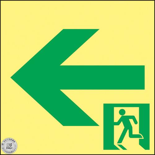 緑十字 高輝度蓄光避難誘導ステッカー標識 非常口← 150×150 S級認定品 364952 8353850