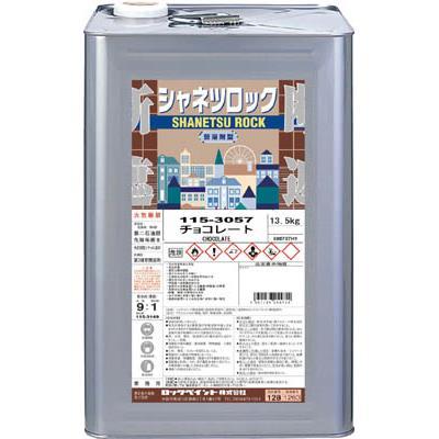 ロック シャネツロック弱溶剤型 チョコレート 13.5KG(1缶) 115305701 3610420